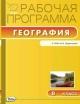 География 8 кл. Рабочая программа к УМК Бариновой